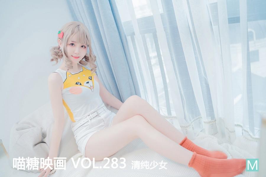 MTCOS Vol.283 《清纯少女》
