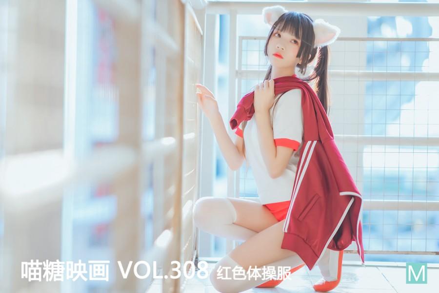 MTCOS Vol.308 《红色体操服》
