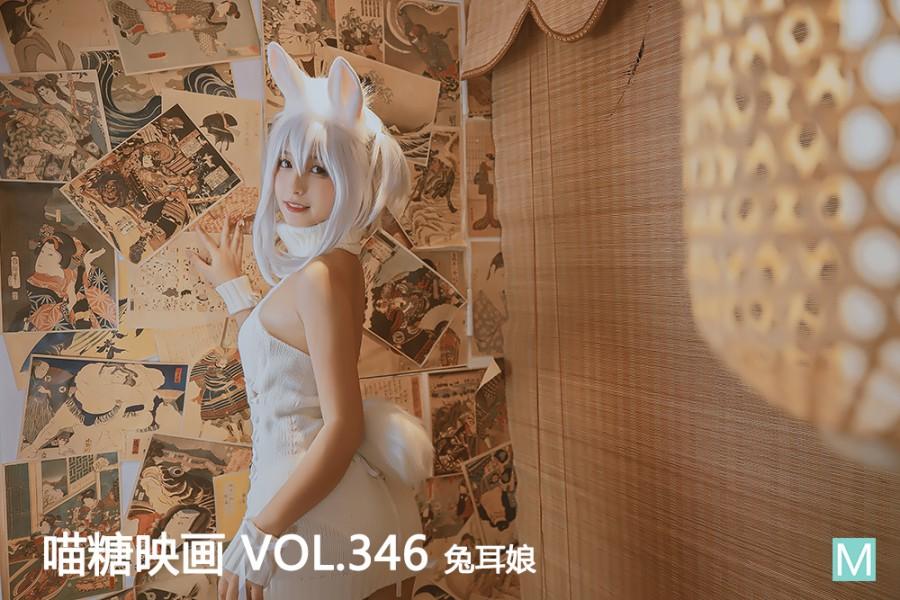 MTCOS Vol.346 《兔耳娘》