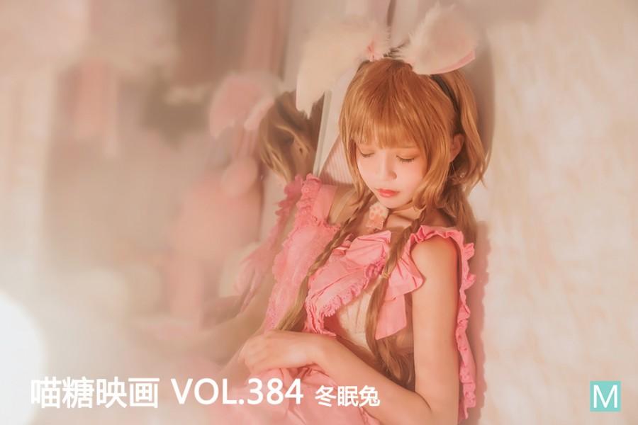 MTCOS Vol.384 《冬眠兔》