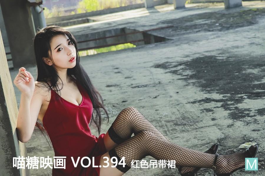 MTCOS Vol.394 《红色吊带裙》