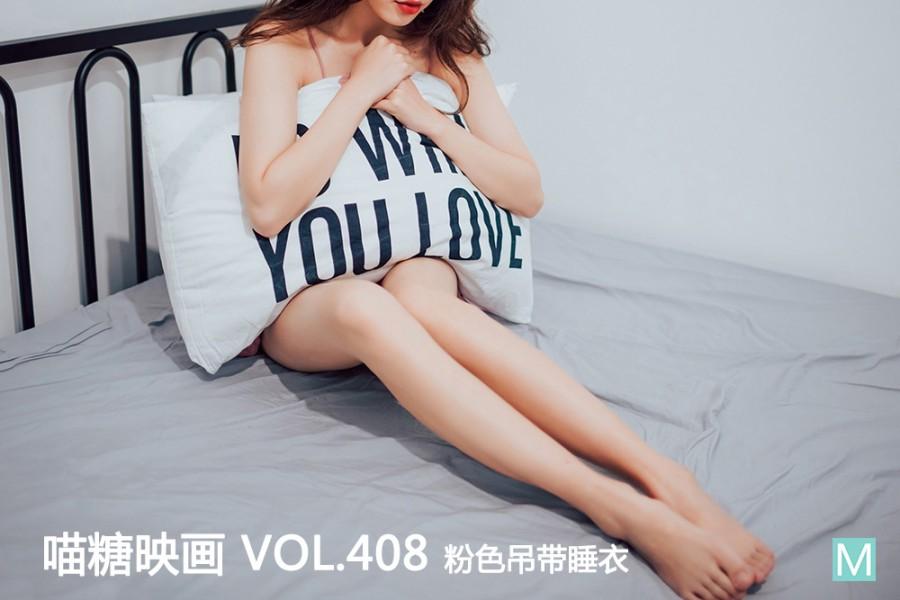 MTCOS Vol.408 《粉色吊带睡衣》