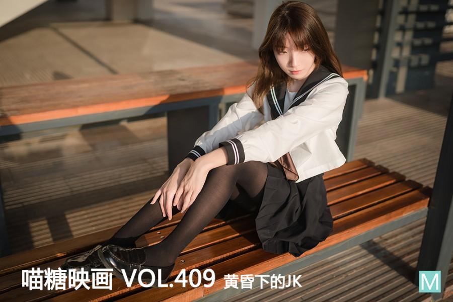 MTCOS Vol.409 《黄昏下的JK》
