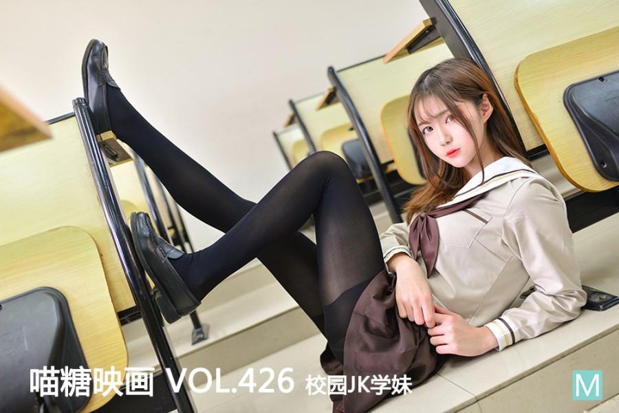 MTCOS Vol.426 《校园JK学妹》