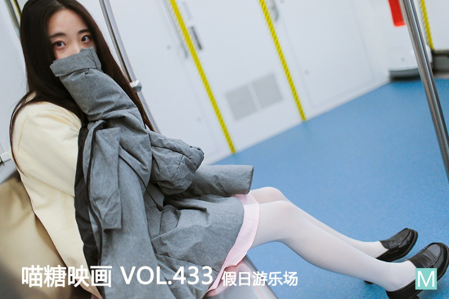 Vol.433 《假日游乐场》