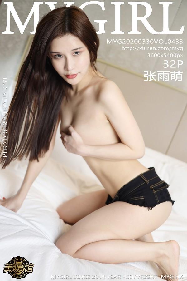 MyGirl Vol.433