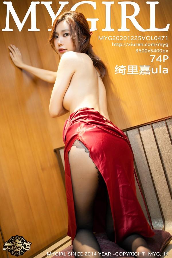 MyGirl Vol.471