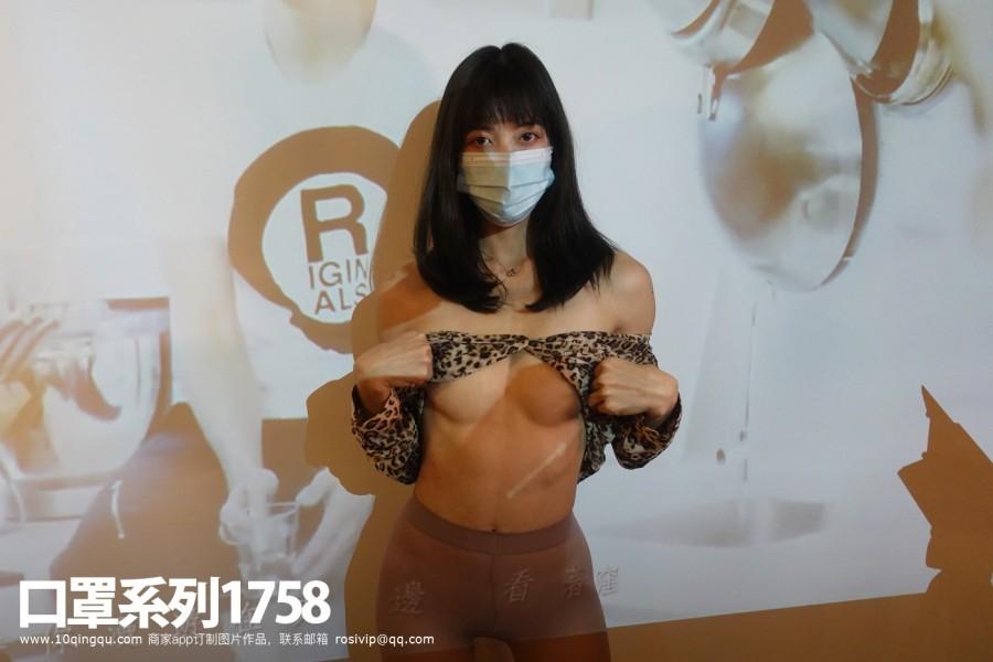 Rosi口罩系列 KZ.1758