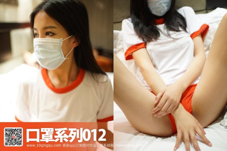Rosi口罩系列 No.012