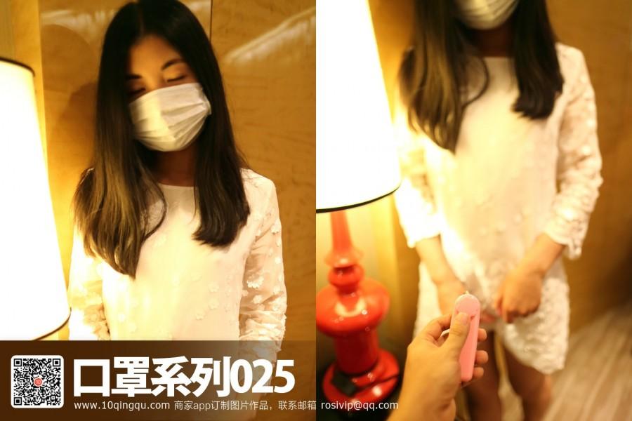 Rosi口罩系列 No.025