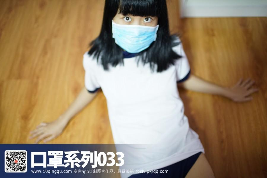Rosi口罩系列 No.033