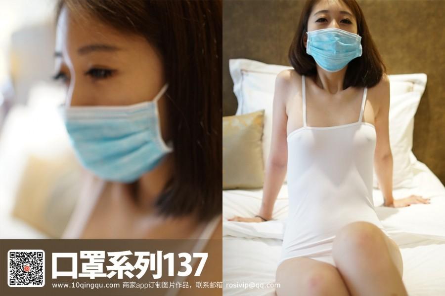 Rosi口罩系列 No.137