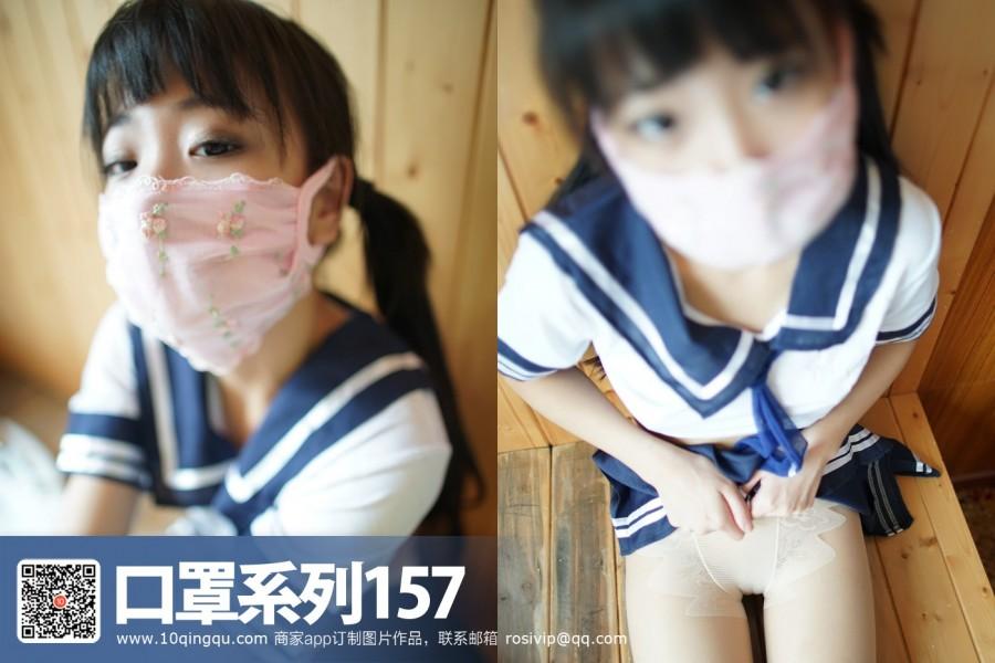 Rosi口罩系列 No.157