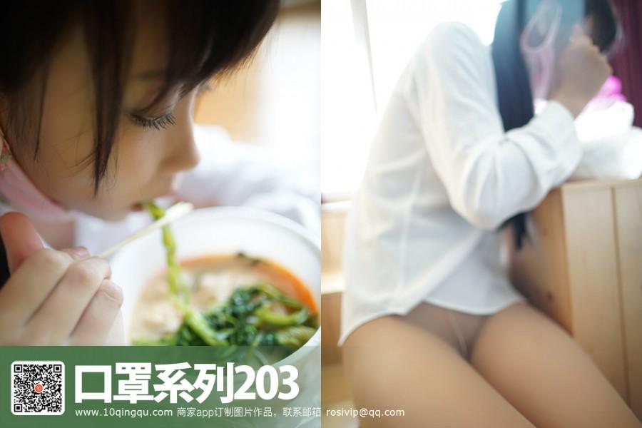 Rosi口罩系列 No.203