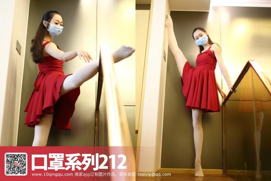 Rosi口罩系列 No.212