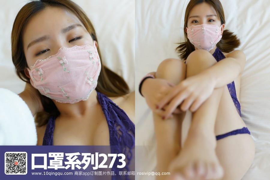 Rosi口罩系列 No.272