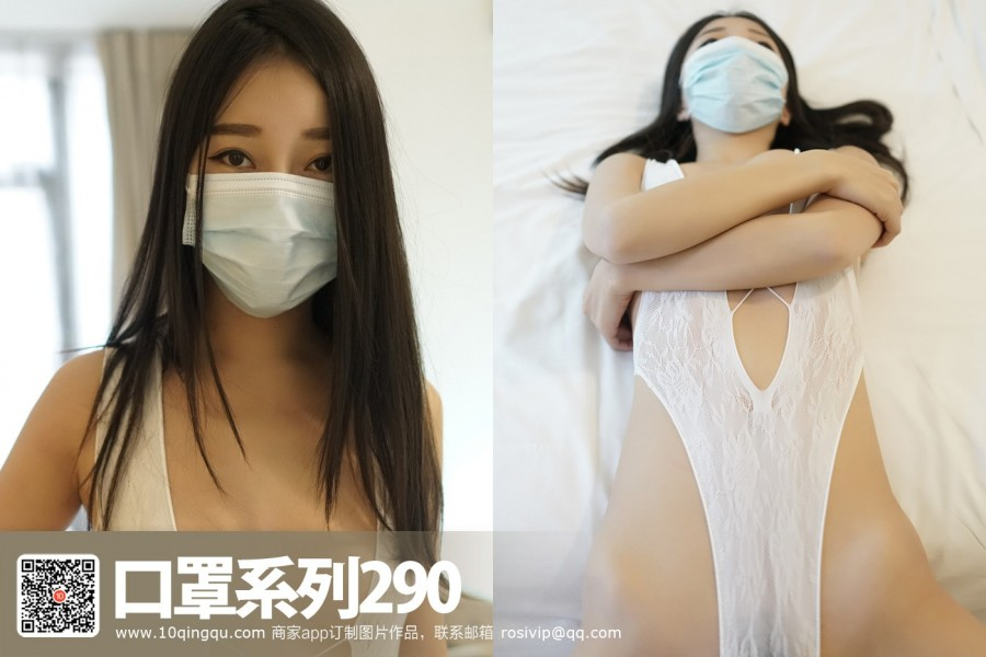 Rosi口罩系列 No.290