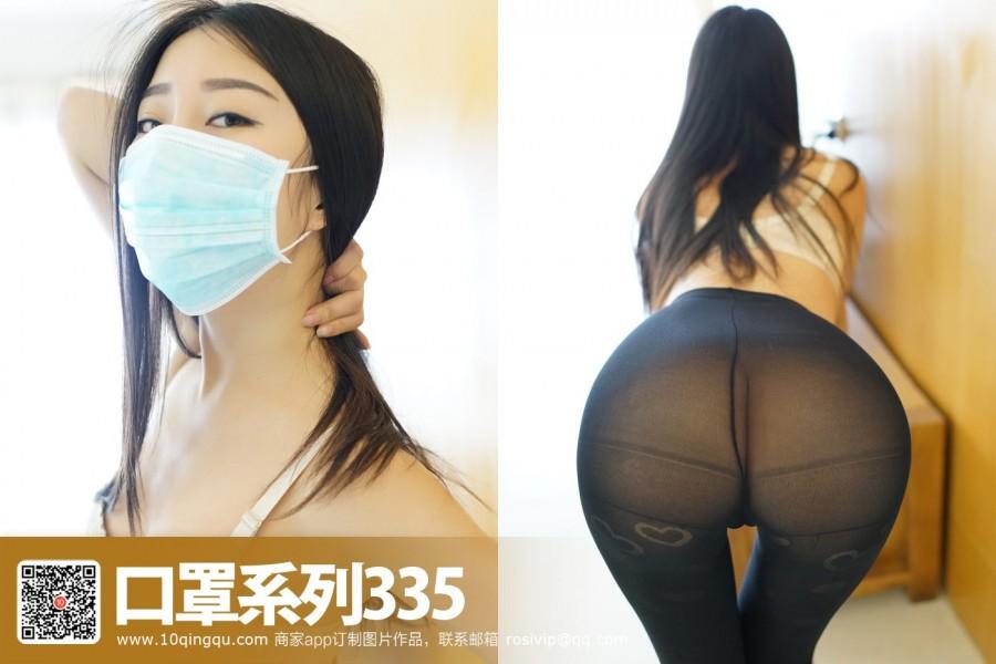Rosi口罩系列 No.335