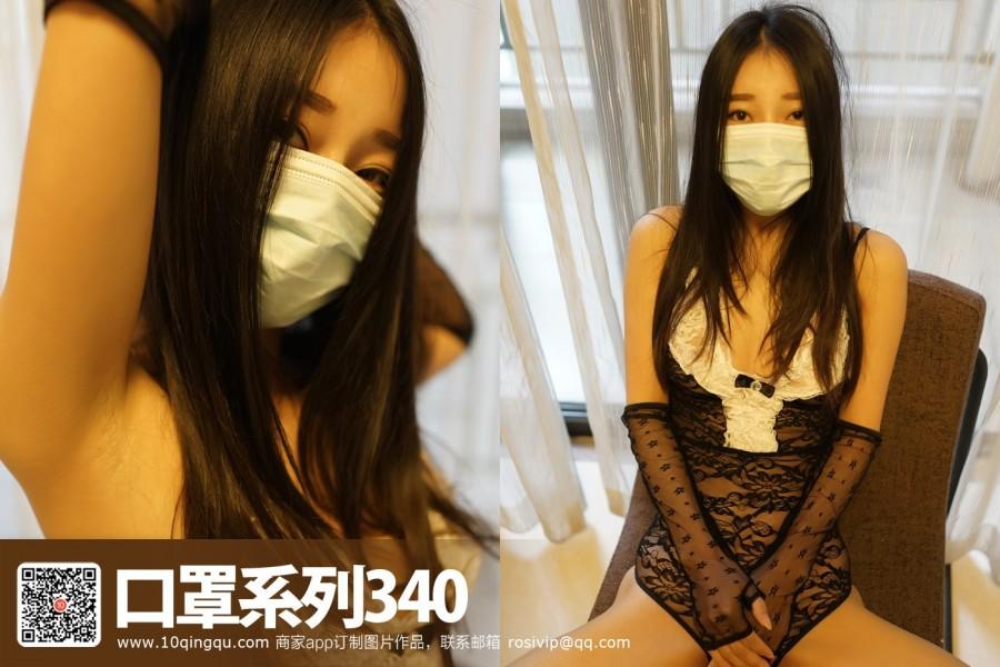 Rosi口罩系列 No.340