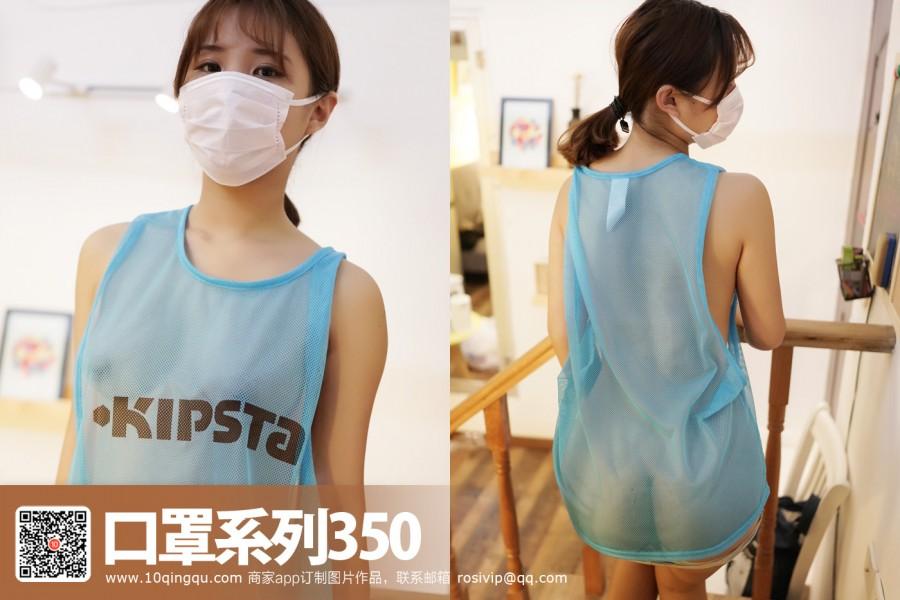 Rosi口罩系列 No.350