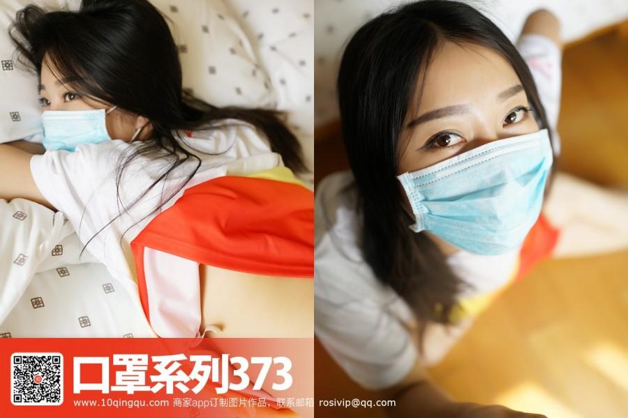 Rosi口罩系列 No.373