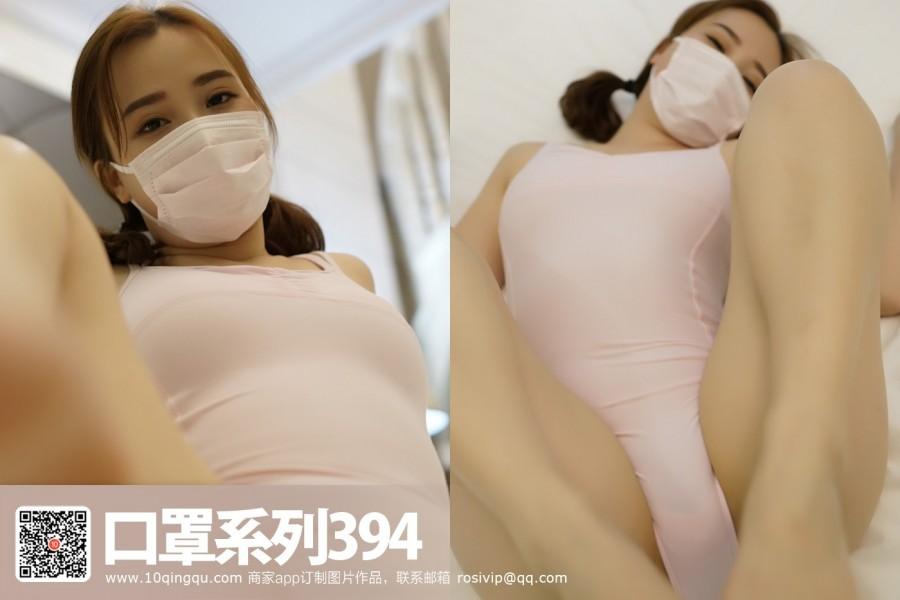 Rosi口罩系列 No.394