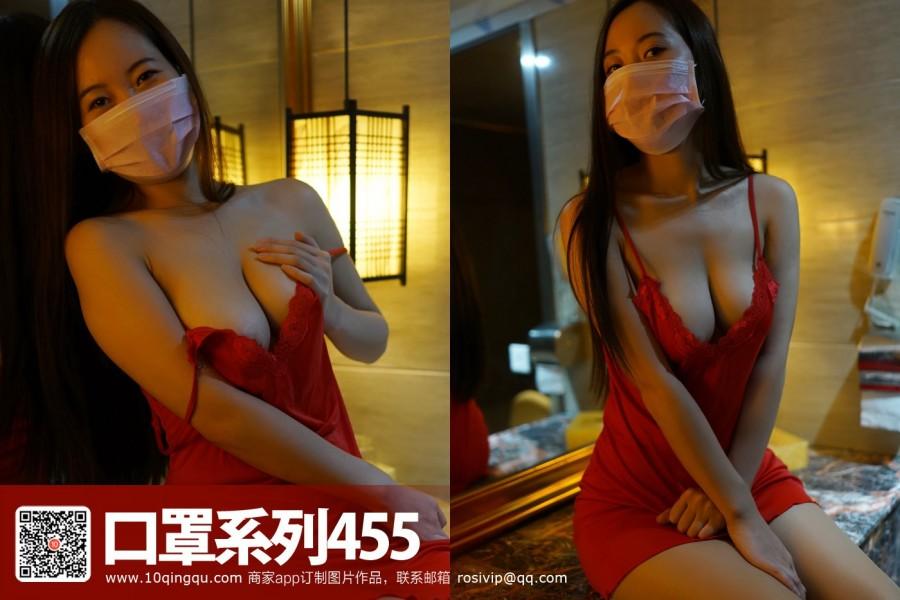 Rosi口罩系列 No.455