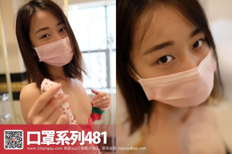Rosi口罩系列 No.481