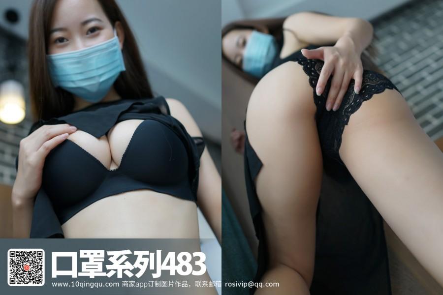 Rosi口罩系列 No.483