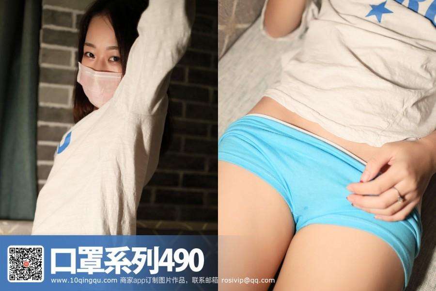 Rosi口罩系列 No.490