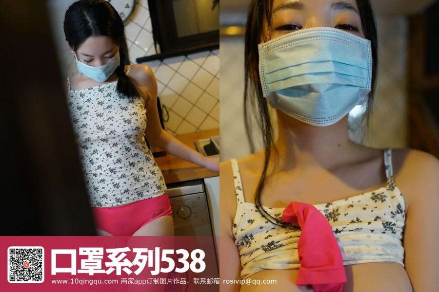 Rosi口罩系列 No.538