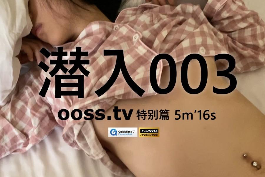 Rosi视频系列 潜入 003