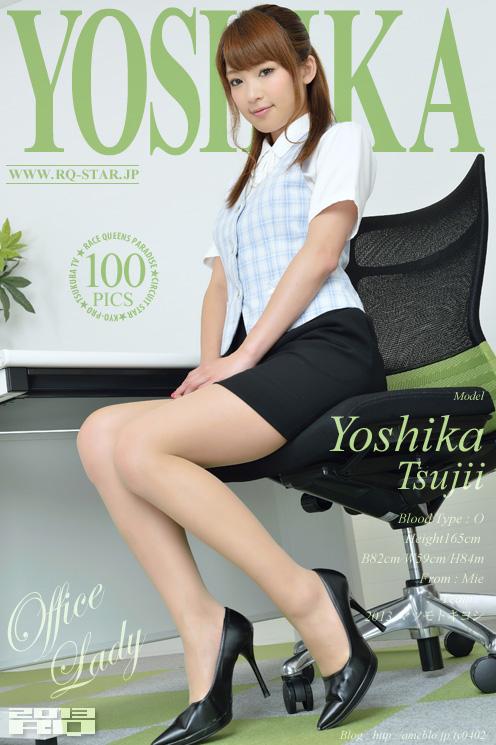 RQ-STAR Office Lady No.827