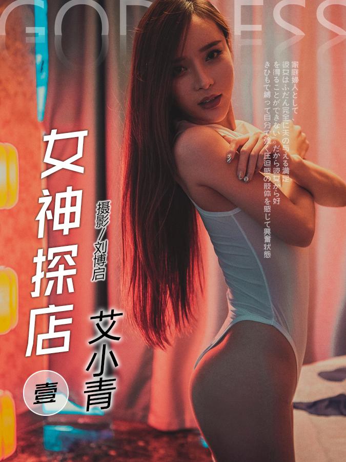 TouTiaoGirls 女神探店①