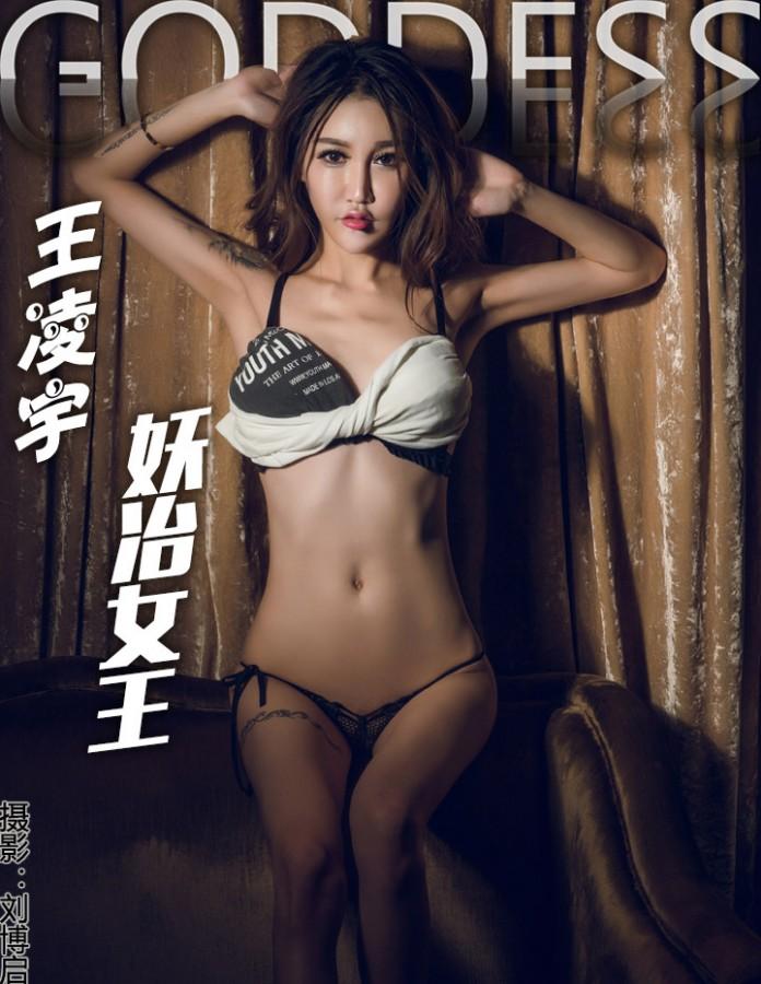 TouTiaoGirls 妖冶女王