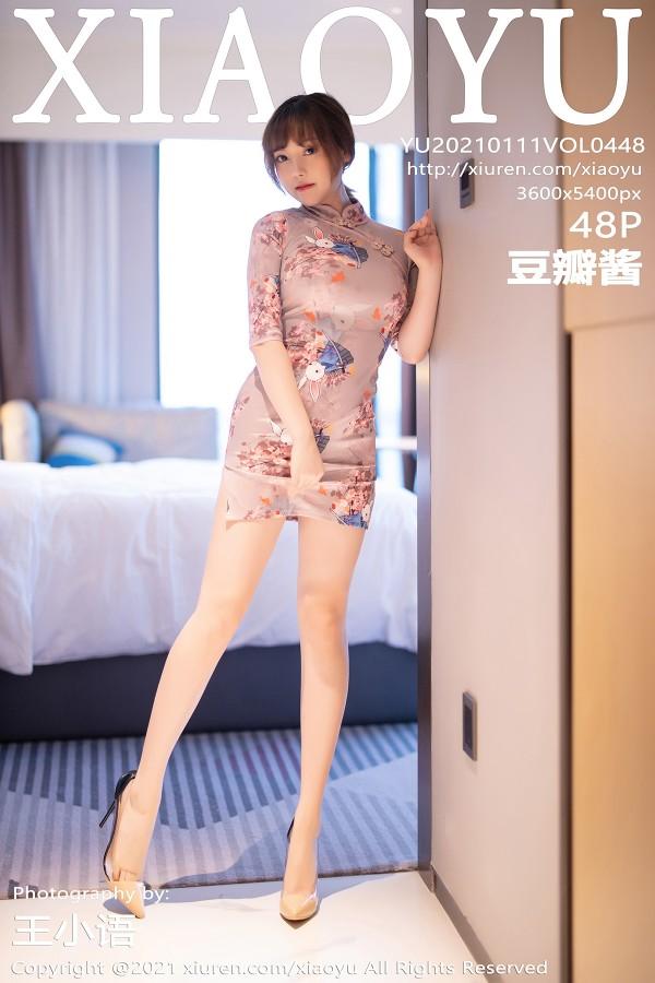 XIAOYU Vol.448