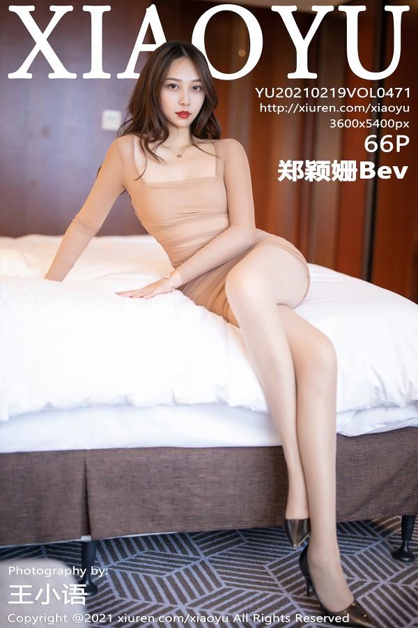 XIAOYU Vol.471