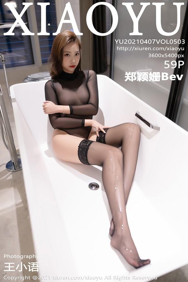 XIAOYU Vol.503