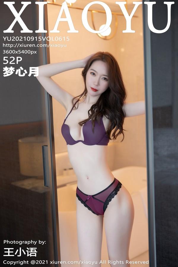 XIAOYU Vol.615
