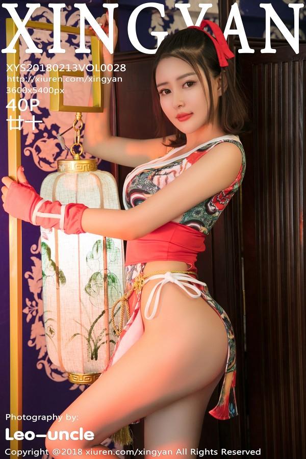 XingYan Vol.028