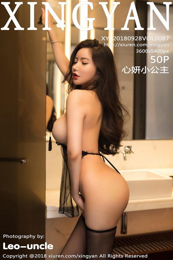 XingYan Vol.087