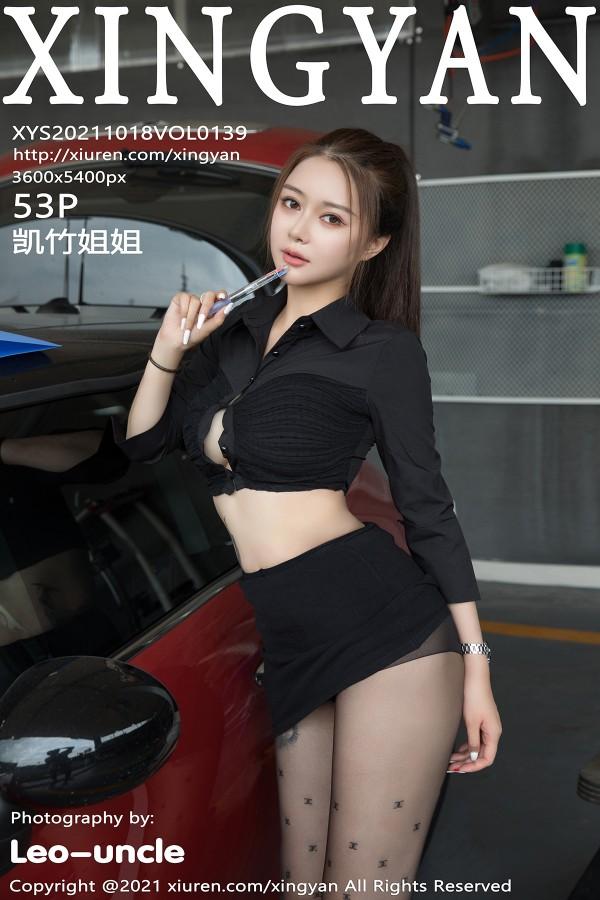 XingYan Vol.139