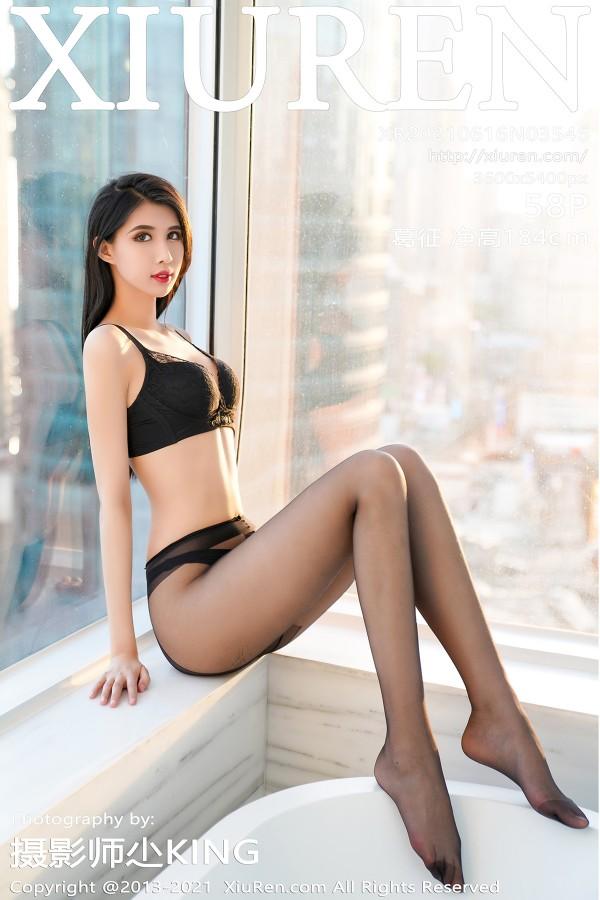 XiuRen No.3546
