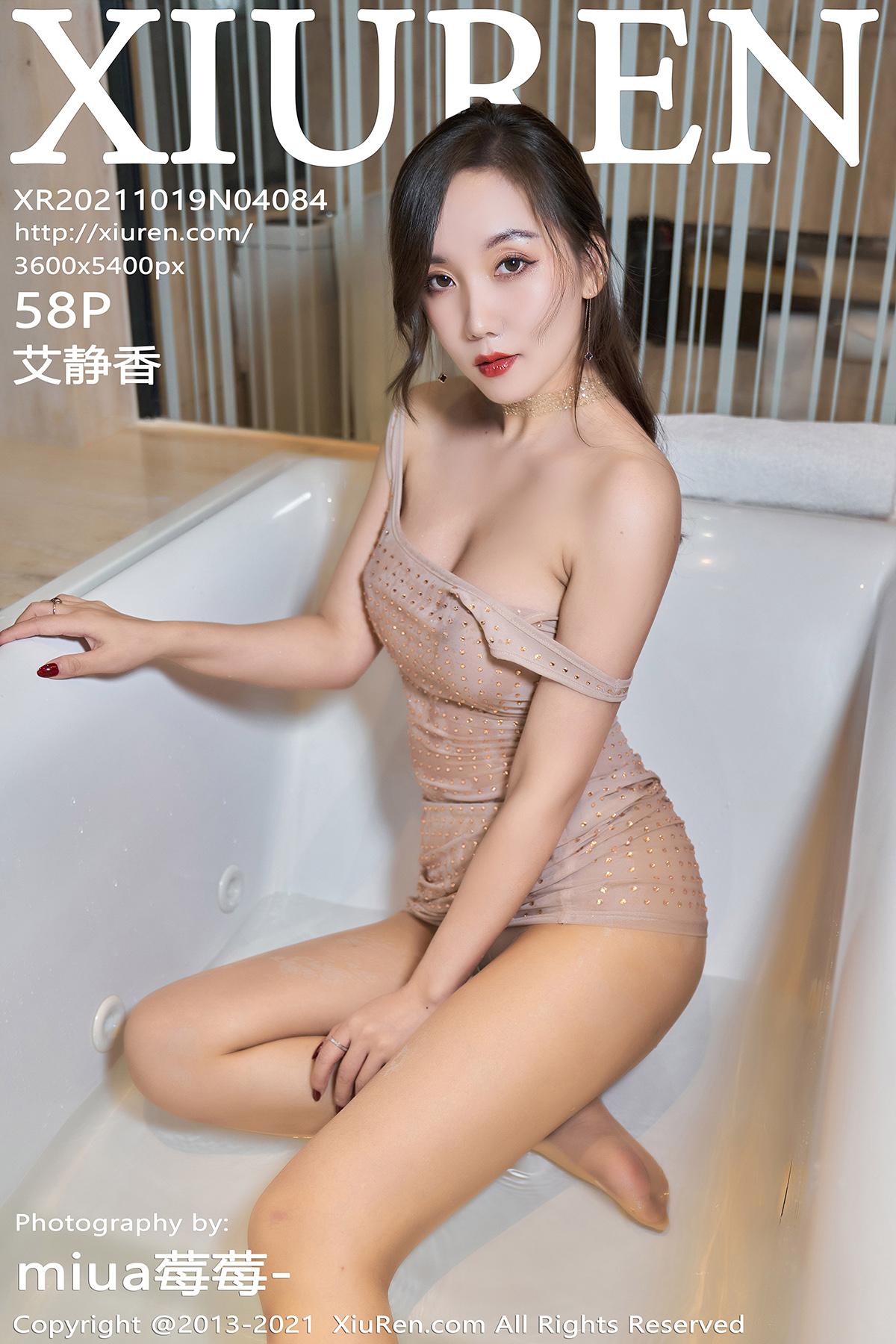 XiuRen No.4084
