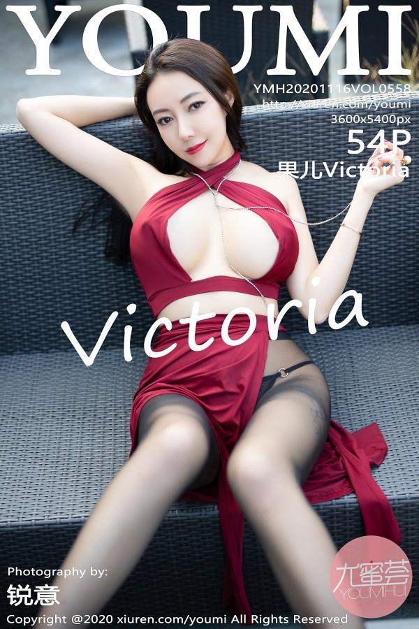 YOUMI Vol.558