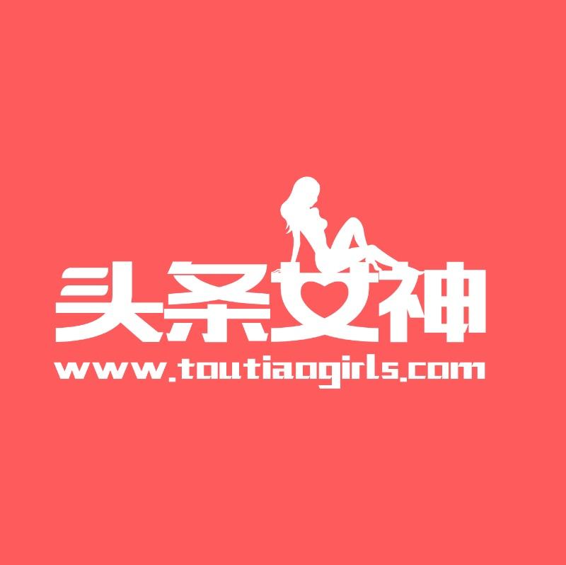 TouTiaoGirls头条女神